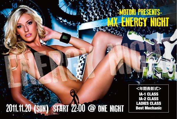 MX・energy  night